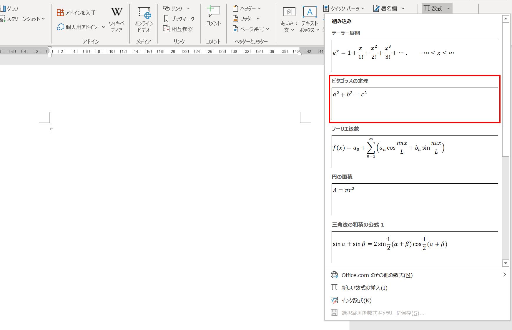 ピタゴラスの定理を選択