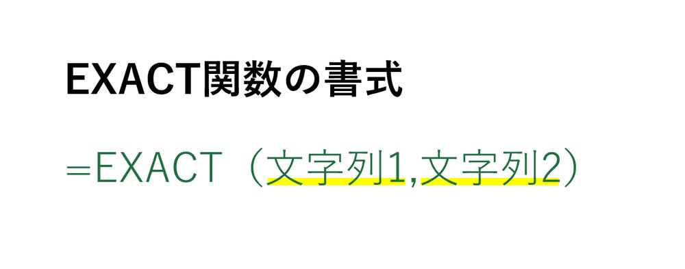 EXACT関数の書式