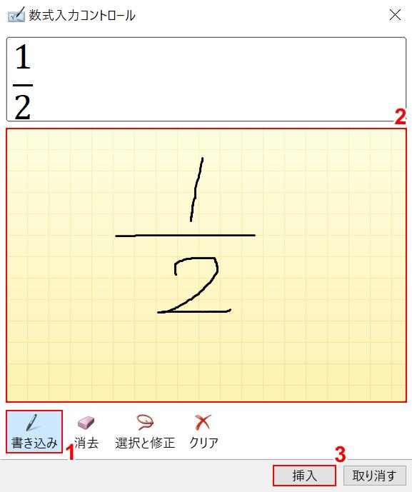 分数をマウスを使って書く