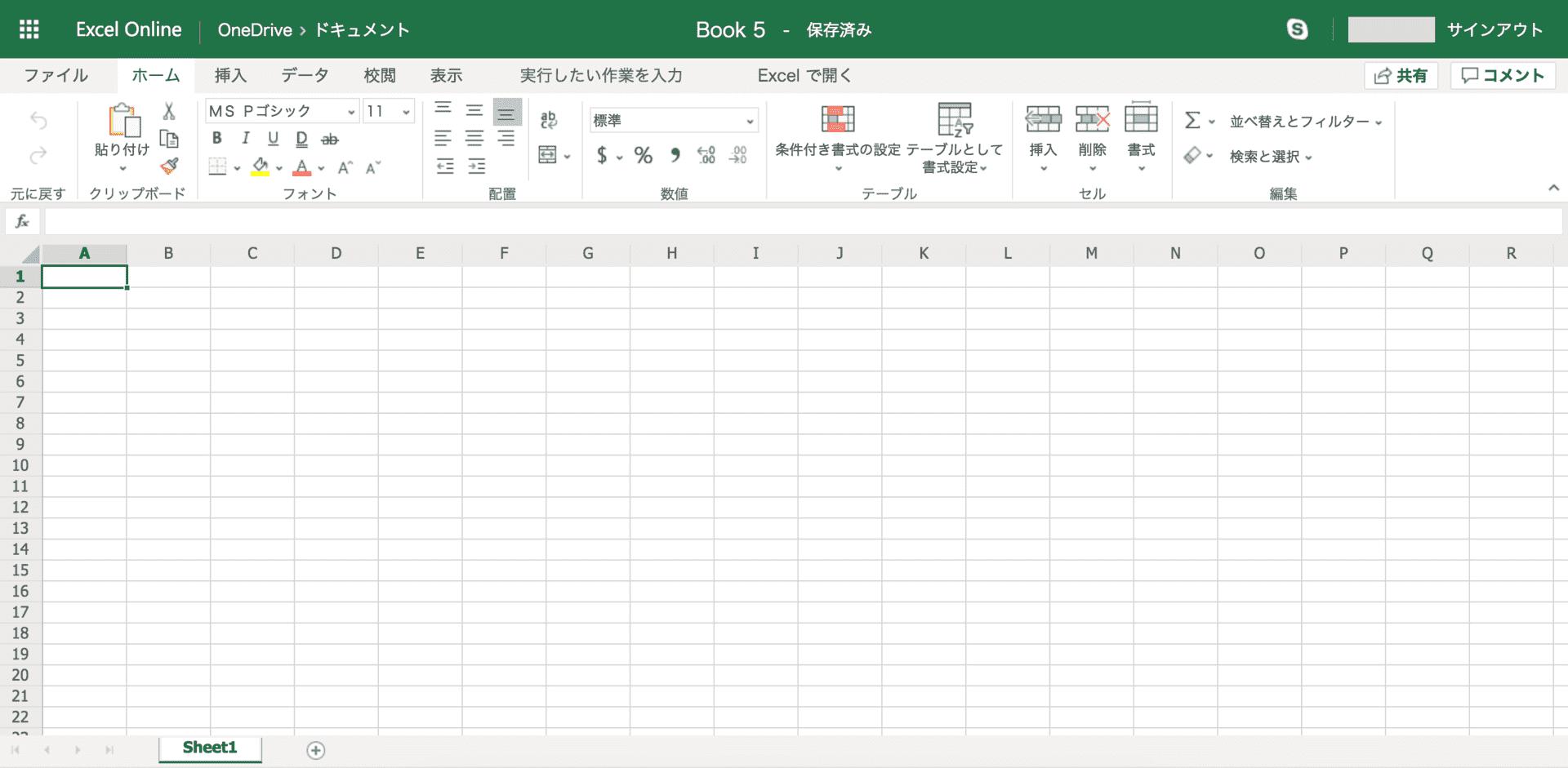 Excel Onlineの画面構成