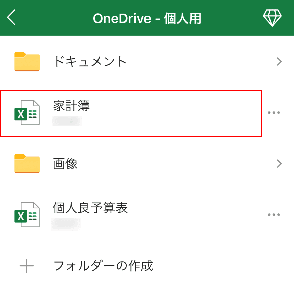 任意のファイルを選択