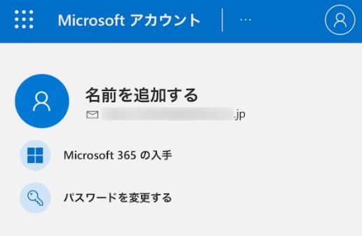 Microsoft アカウントの作成が完了する