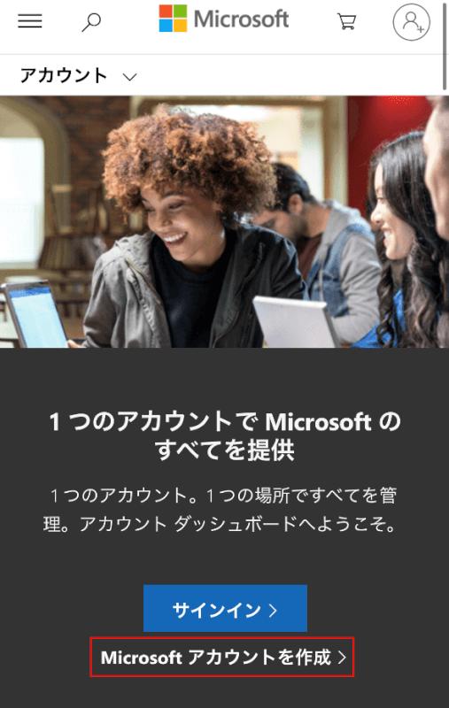 Microsoft アカウントにアクセスする