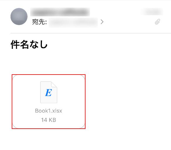 添付ファイルをタップする