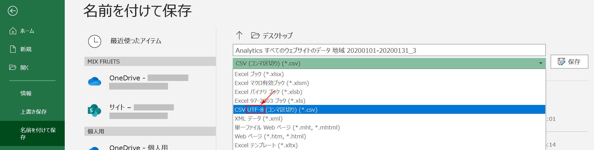UTF-8を選択