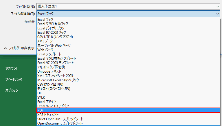 PDFとして保存