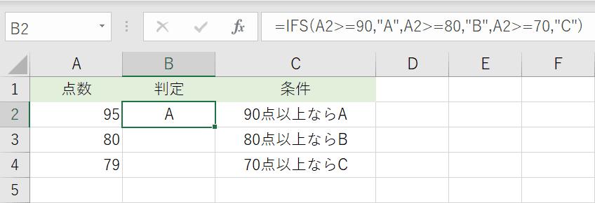 IFS関数の結果