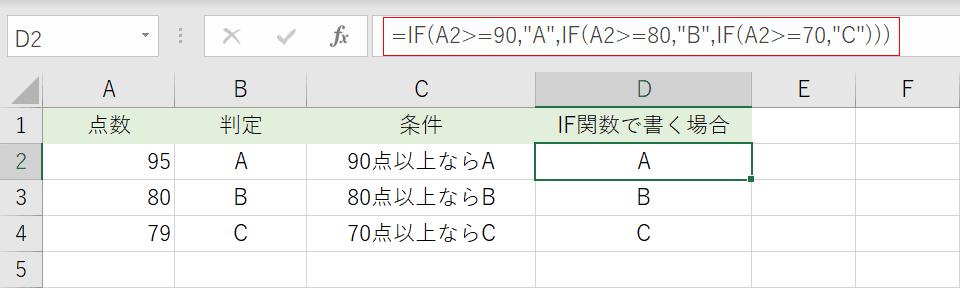 IF関数と比較