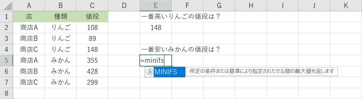 minifs関数の入力