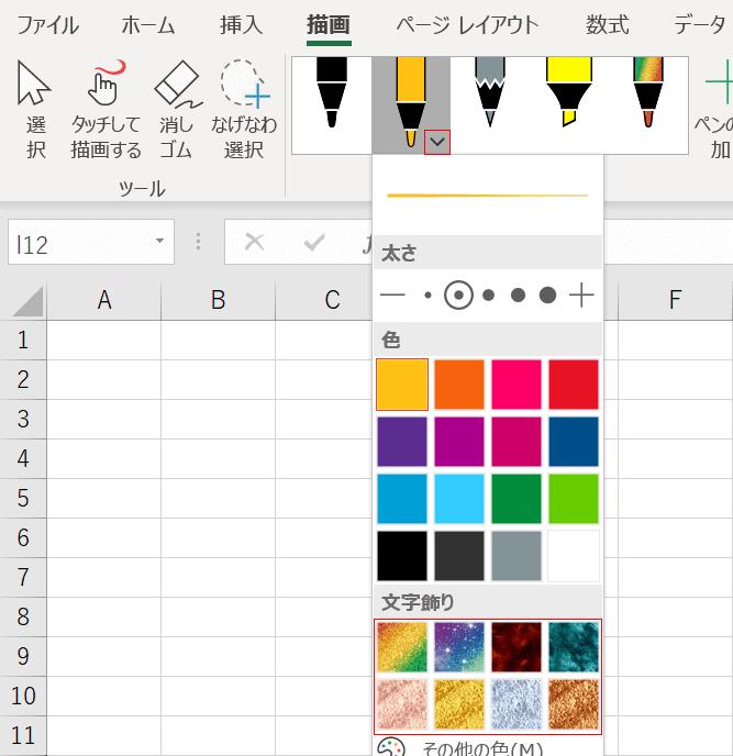 インク色の選択