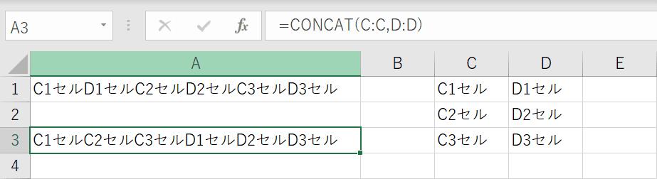 CONCAT関数の列指定の結果