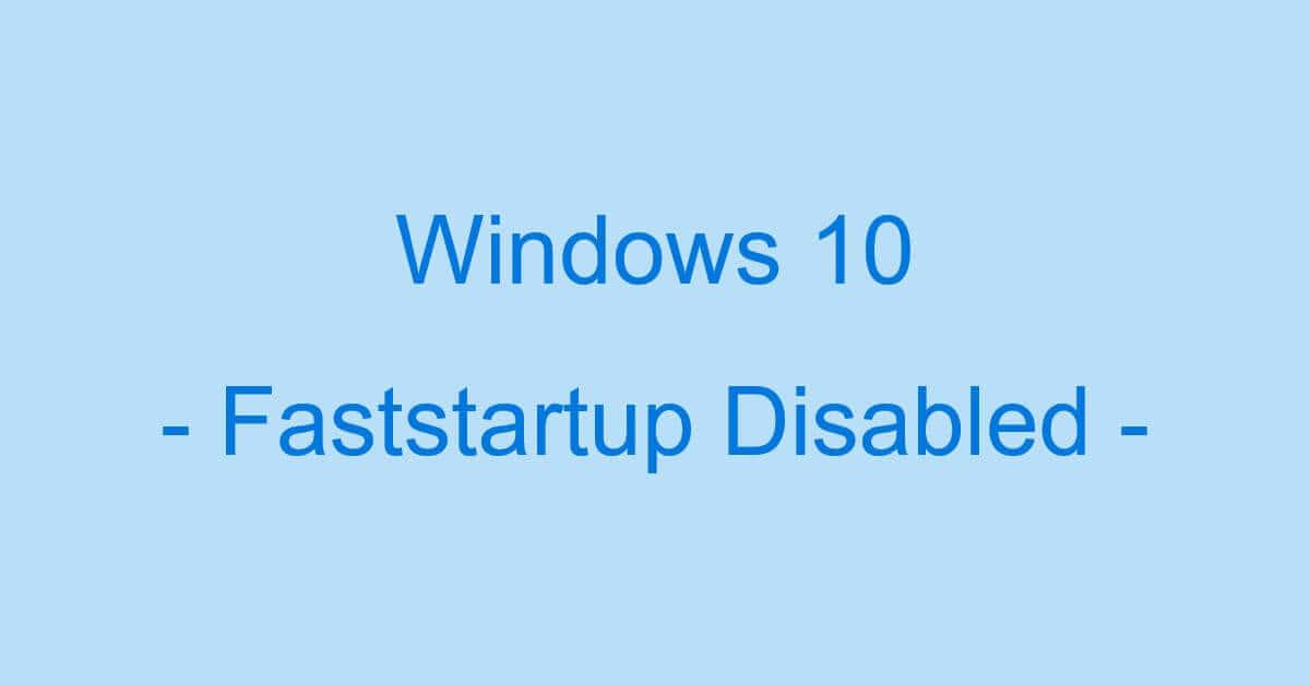 Windows 10で高速スタートアップ(高速起動)を無効化する方法