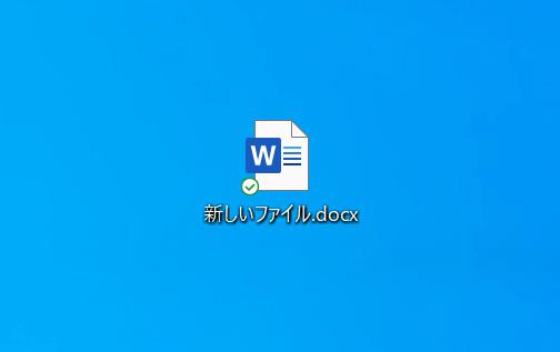 新しいファイルの完成