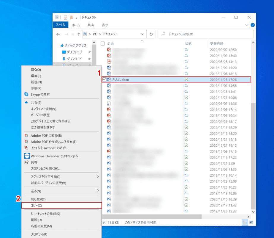 コピー元ファイルの選択