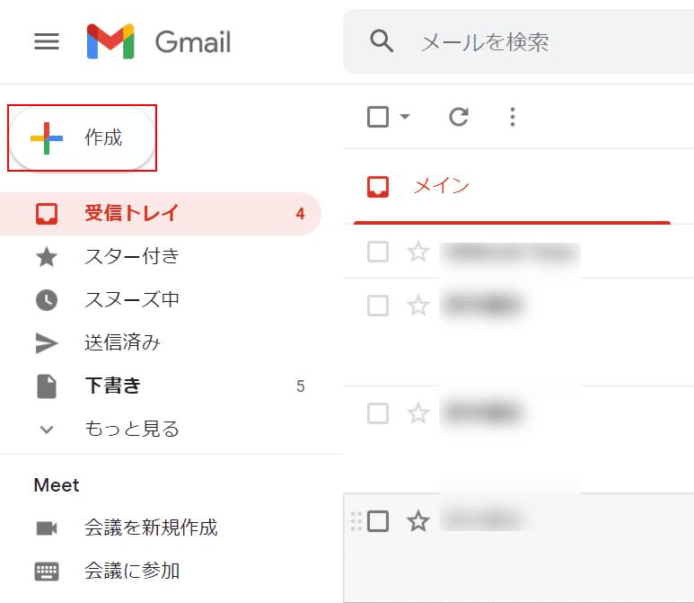 Gmail新規作成