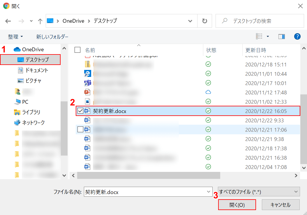 添付ファイルを選択