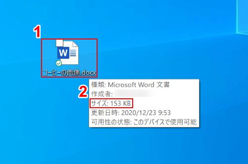 ファイルの圧縮前データ