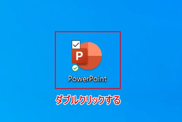 パワーポイントを開く