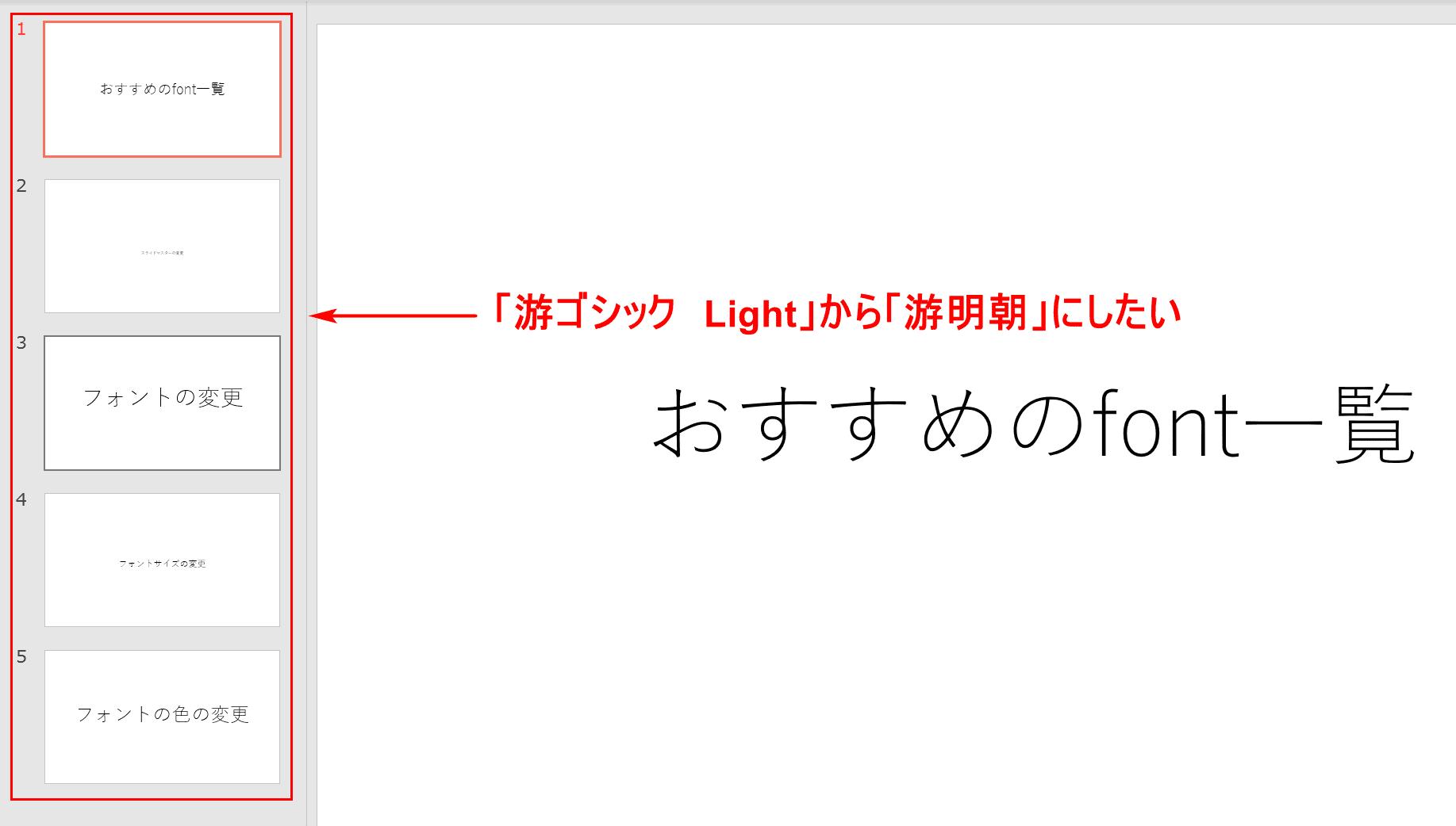 游ゴシック Light
