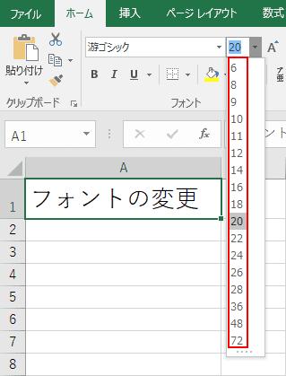 フォントサイズ変更の一覧