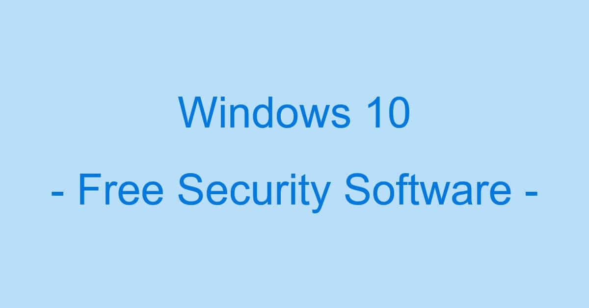 Windows 10の無料のセキュリティソフトについて