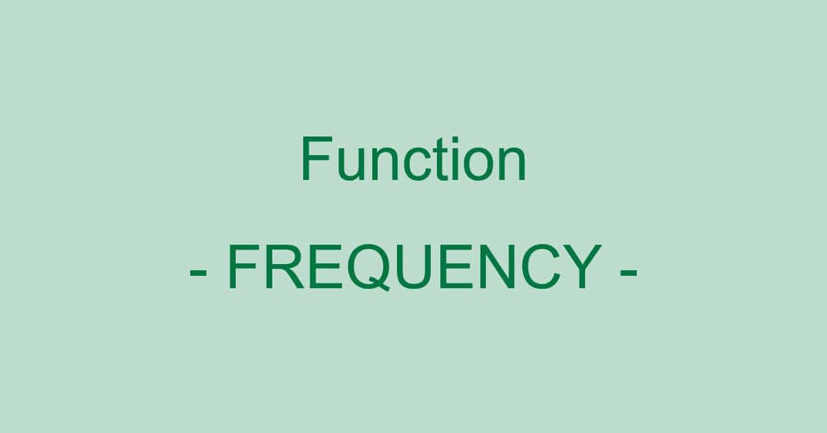 ExcelのFREQUENCY関数の使い方|データの度数分布を垂直配列で返す
