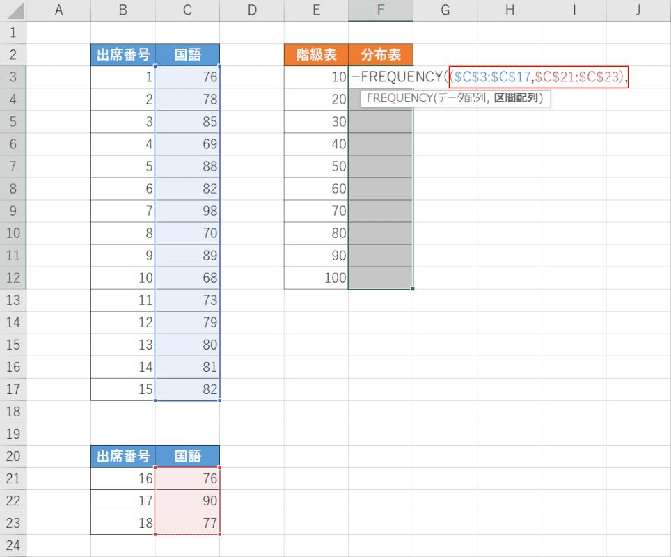 複数セルをデータ配列として設定する