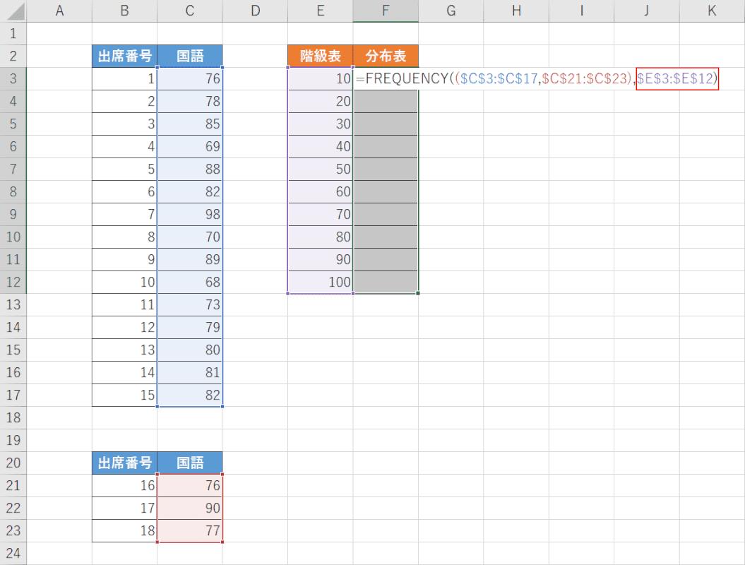 区間配列の引数を設定する