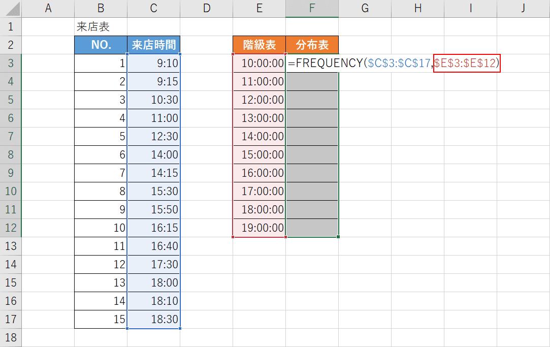 区間配列の引数を入力する