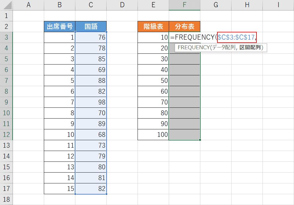 データ配列の引数を入力する