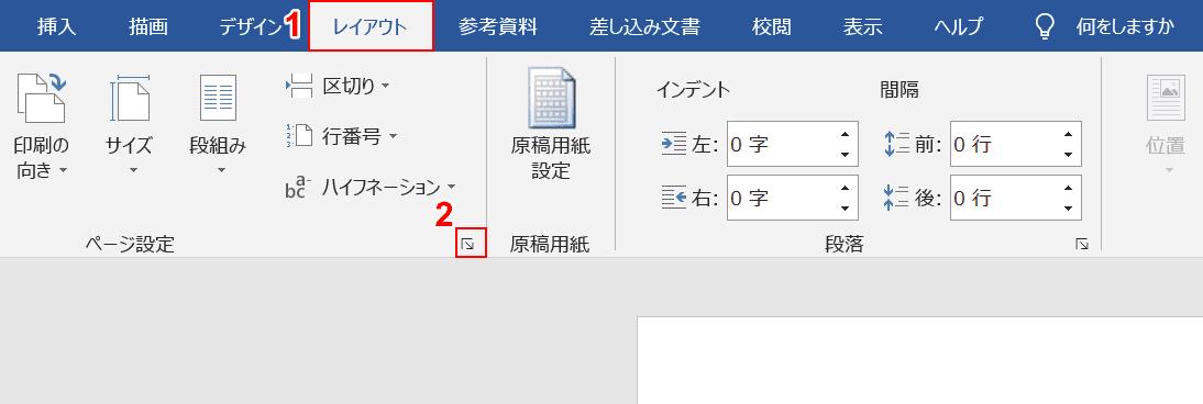 行幅変更Ⅰ