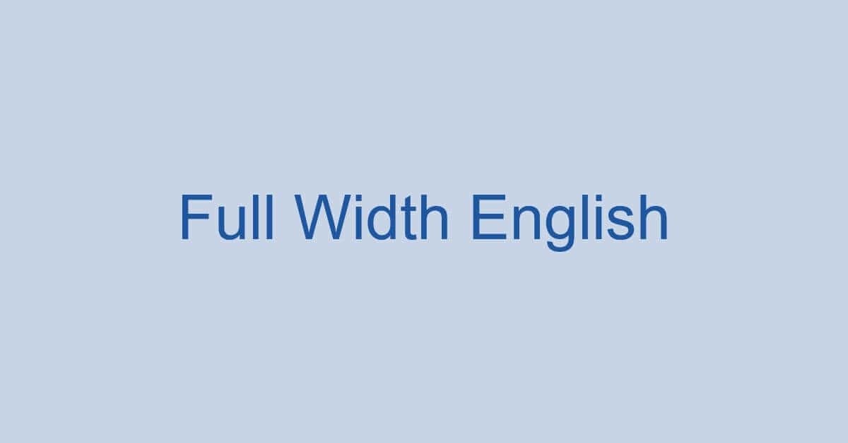 ワードの全角英語の打ち方