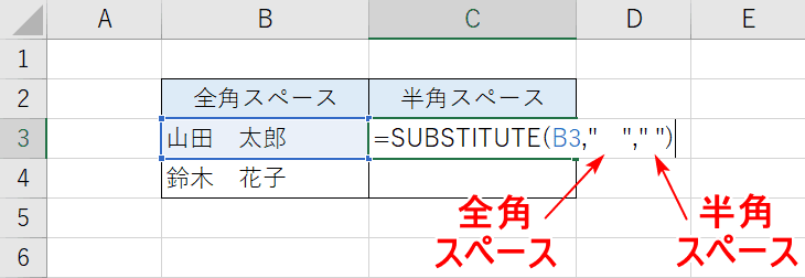 SUBTITUTE関数