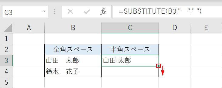SUBTITUTE関数で置換