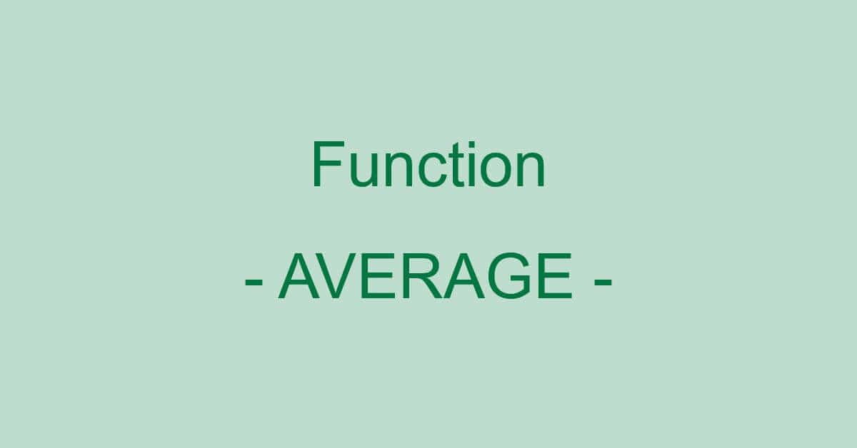 ExcelのAVERAGE関数の使い方|引数の平均を返す