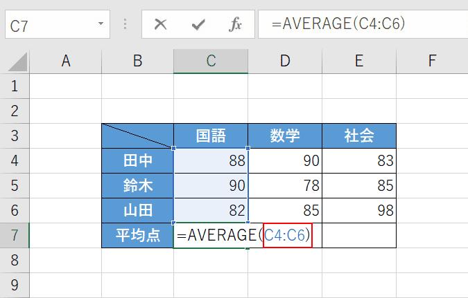 平均を求める範囲を選択