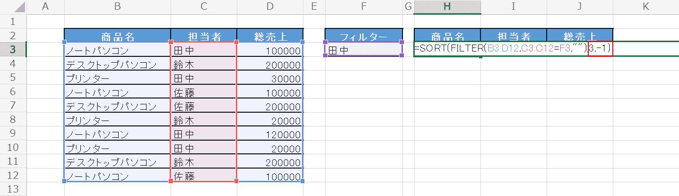 並べ替え順の引数を入力する