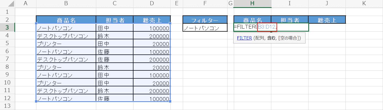 配列の引数を入力する