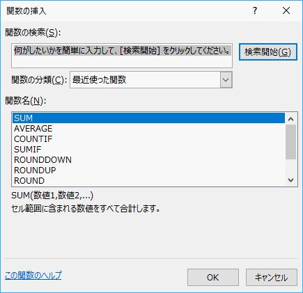 関数の挿入ダイアログボックス