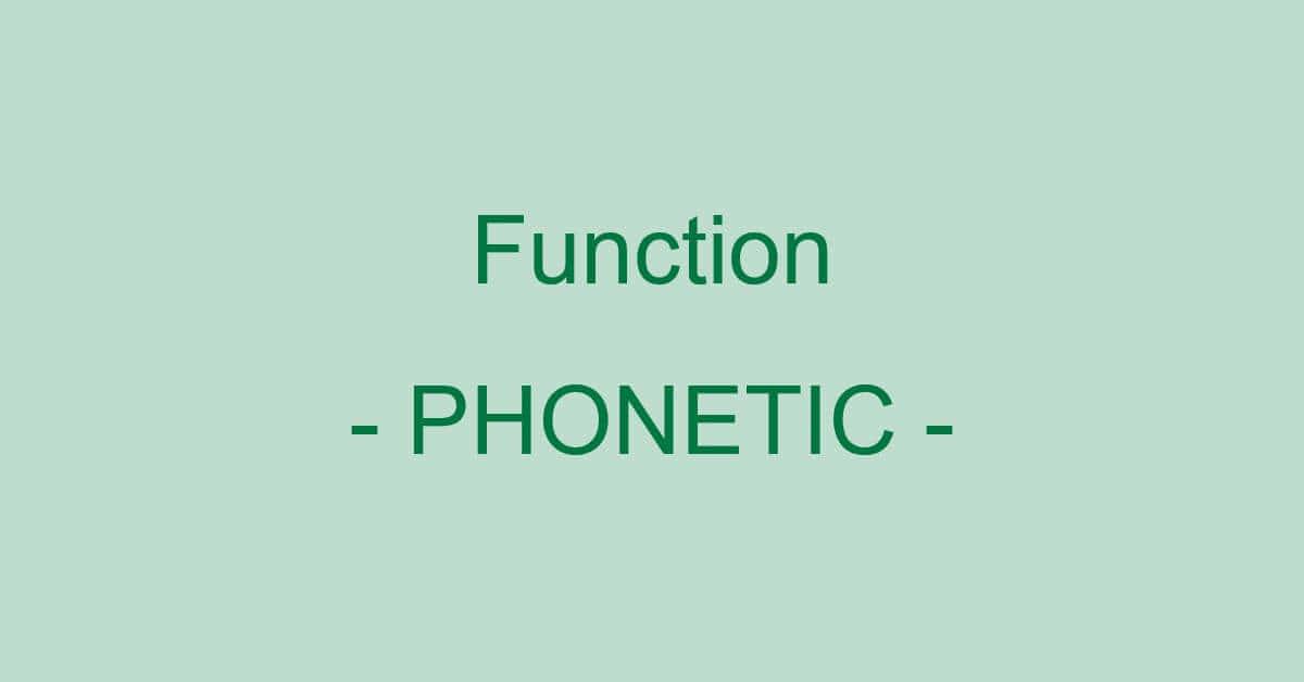 ExcelのPHONETIC関数の使い方|ふりがなを別のセルに表示する