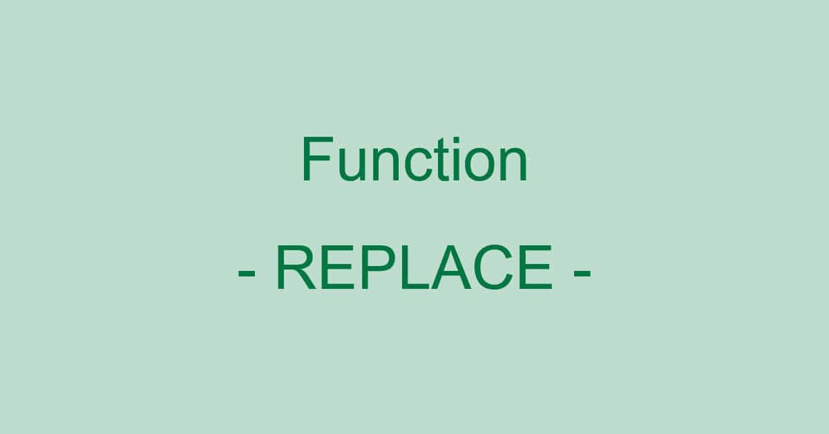 ExcelのREPLACE関数の使い方|指定した文字数の文字を置換する