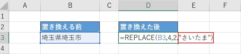 置換文字列の引数を設定する