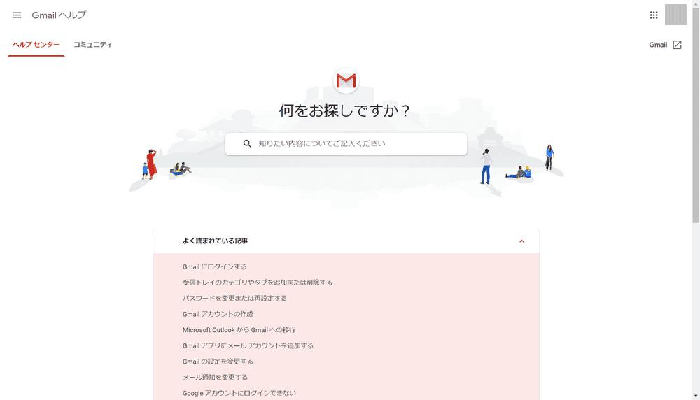 Gmailヘルプ