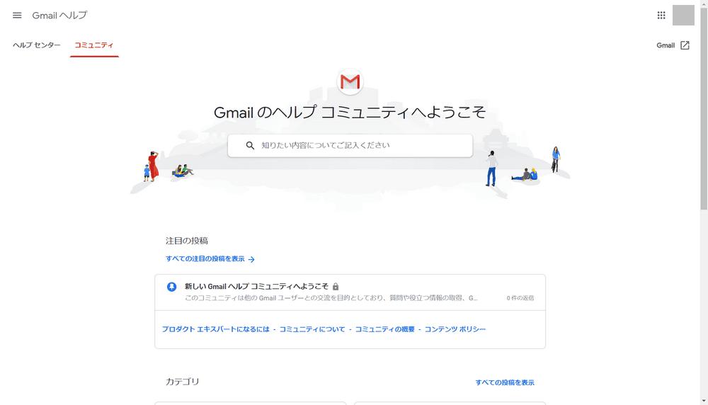 Gmailコミュニティ
