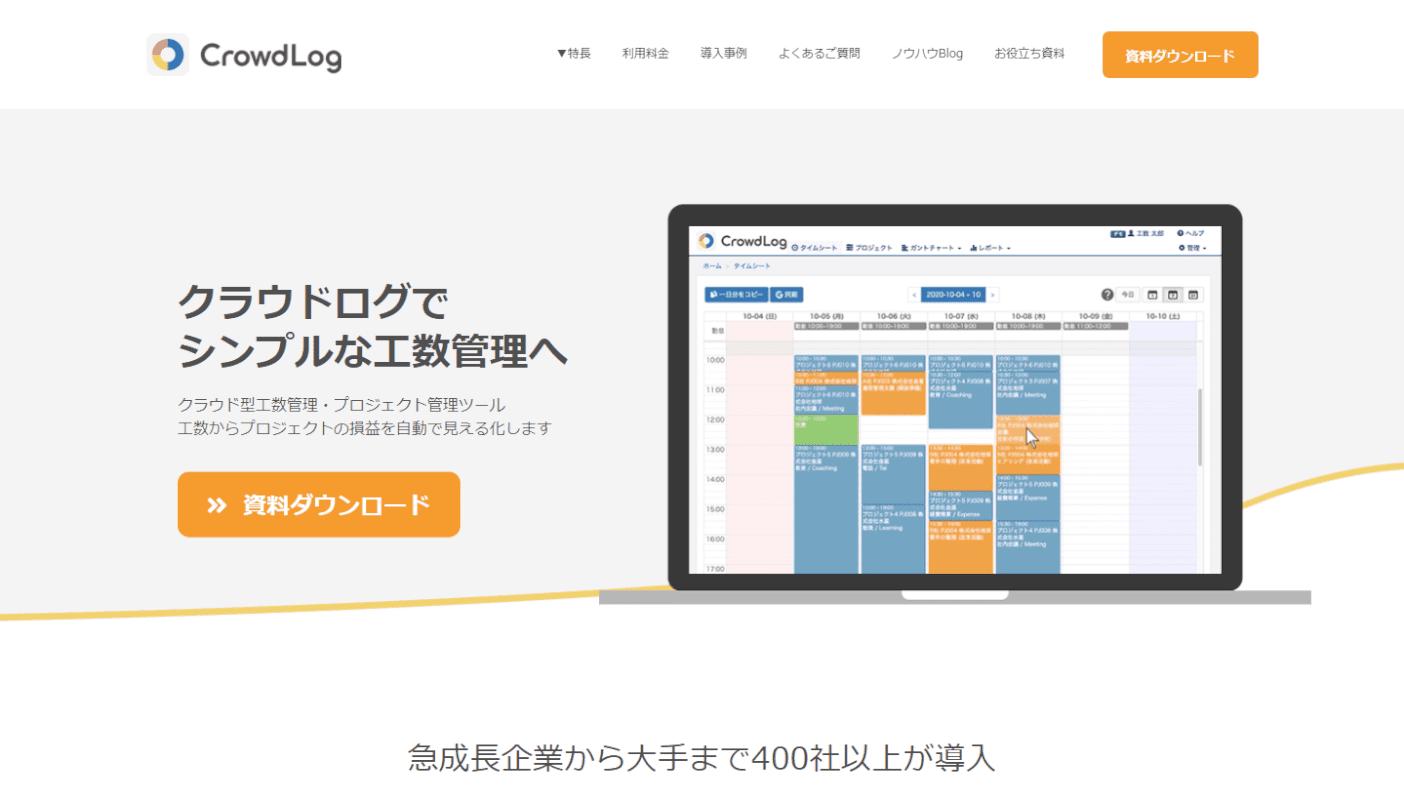 CrowdLog(クラウドログ)