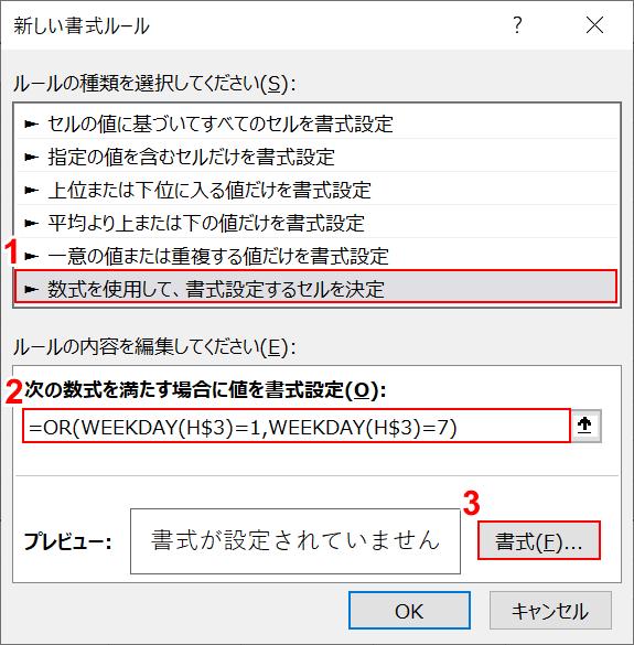 新しい書式ルール