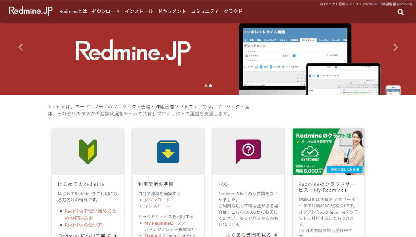 Redmine(レッドマイン)