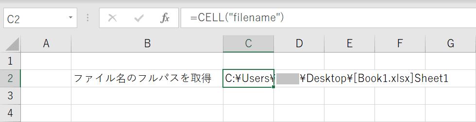 ファイル名のフルパスを取得