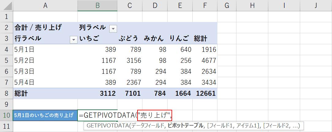 データフィールドを設定