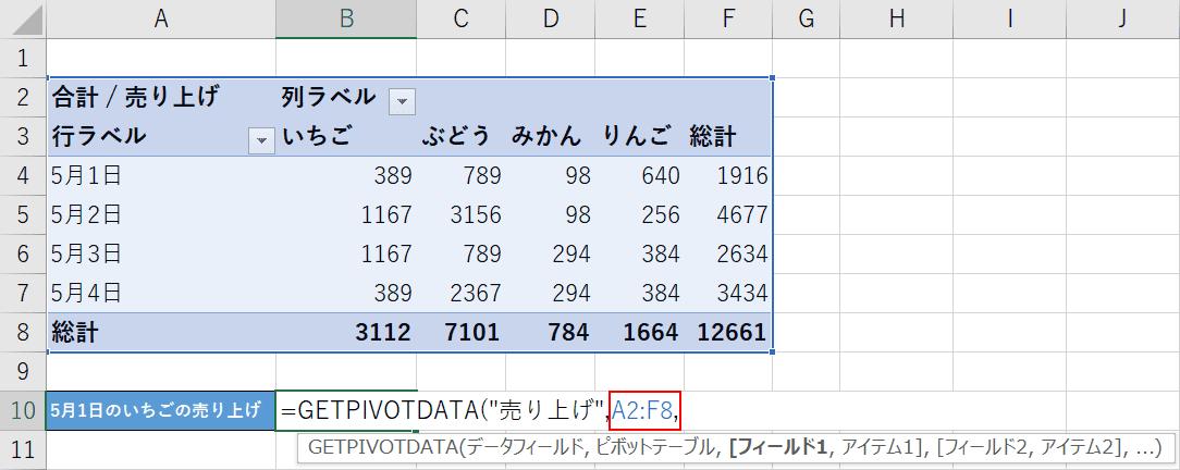 ピボットテーブルの引数を設定